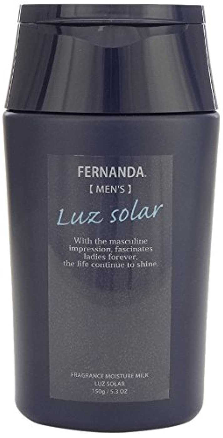 振動させる細心の宮殿FERNANDA(フェルナンダ) Moisture Milk For MEN Luz Solar (モイスチャー ミルク フォーメン ルーズソーラー)