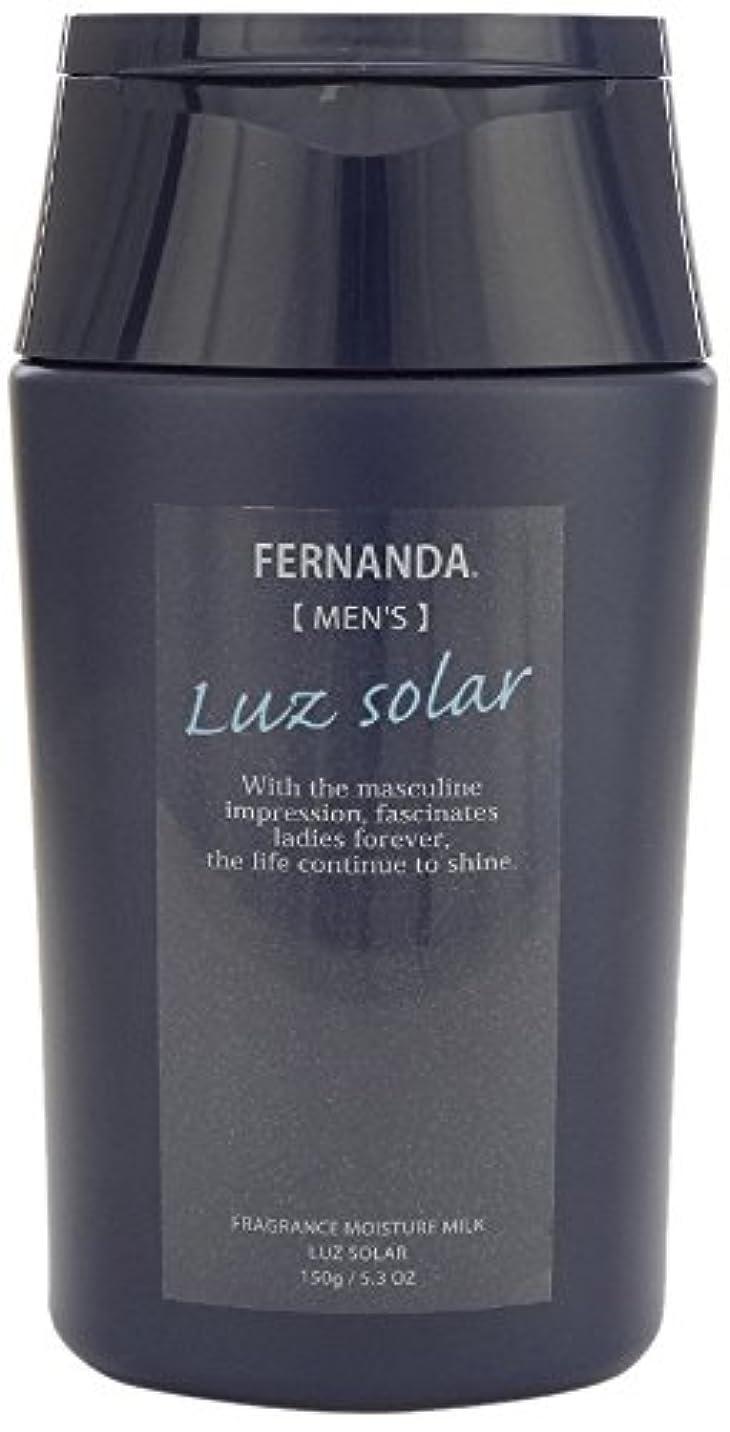優先権付録トマトFERNANDA(フェルナンダ) Moisture Milk For MEN Luz Solar (モイスチャー ミルク フォーメン ルーズソーラー)