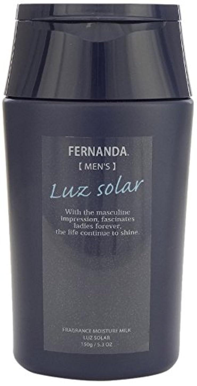 かすかな吸収機械FERNANDA(フェルナンダ) Moisture Milk For MEN Luz Solar (モイスチャー ミルク フォーメン ルーズソーラー)