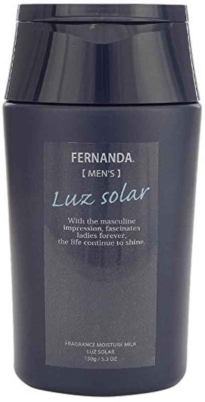 たまにバイオリンおしゃれじゃないFERNANDA(フェルナンダ) Moisture Milk For MEN Luz Solar (モイスチャー ミルク フォーメン ルーズソーラー)