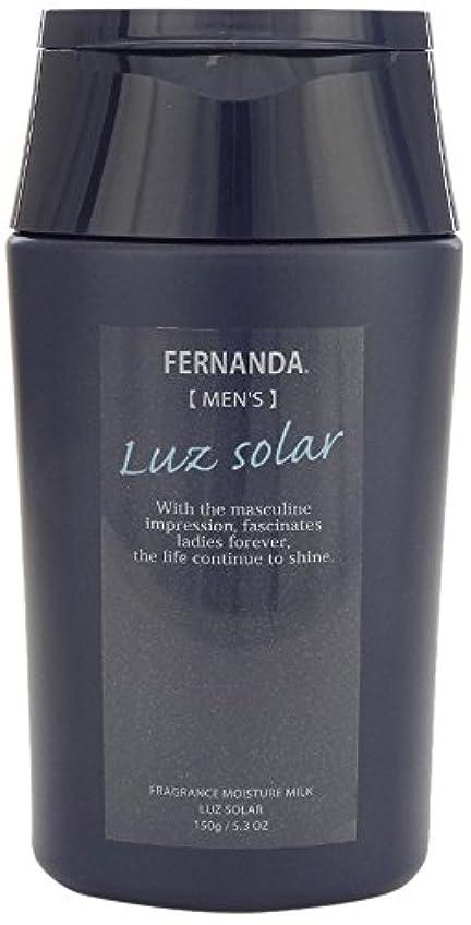 補足楽しい弾力性のあるFERNANDA(フェルナンダ) Moisture Milk For MEN Luz Solar (モイスチャー ミルク フォーメン ルーズソーラー)