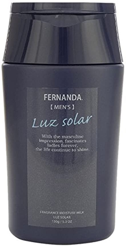 有害断言するながらFERNANDA(フェルナンダ) Moisture Milk For MEN Luz Solar (モイスチャー ミルク フォーメン ルーズソーラー)