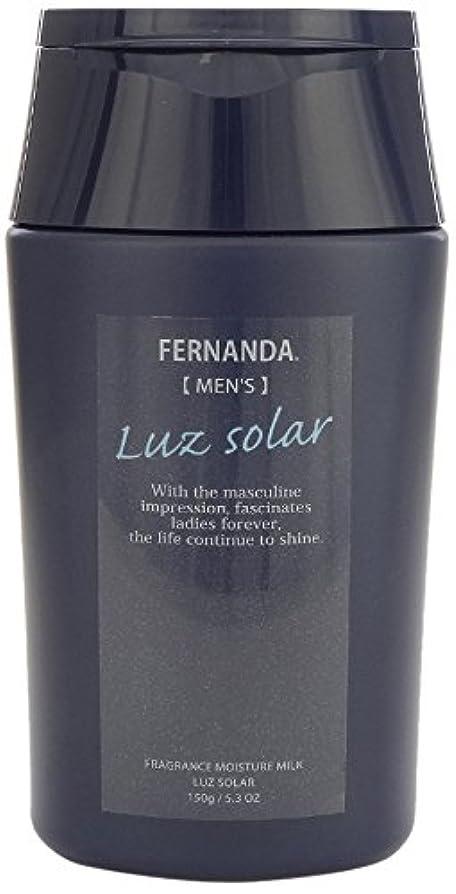 眉規定しみFERNANDA(フェルナンダ) Moisture Milk For MEN Luz Solar (モイスチャー ミルク フォーメン ルーズソーラー)