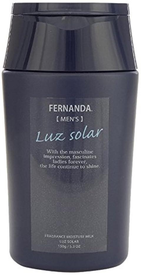 FERNANDA(フェルナンダ) Moisture Milk For MEN Luz Solar (モイスチャー ミルク フォーメン ルーズソーラー)