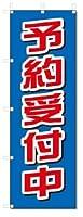 のぼり のぼり旗 予約受付中 (W600×H1800)