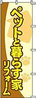 のぼり旗 ペットと暮らす家リフォーム S74426 600×1800mm 株式会社UMOGA