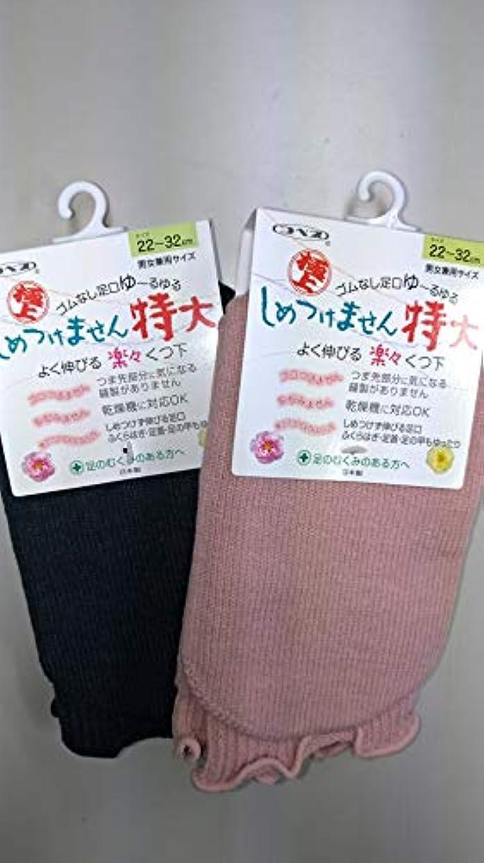 高齢者 靴下 介護用 特大 神戸生絲 むくみ 足首ゆったり 足口20~50cm 日本製 メンズ 紳士 レディース 婦人 2足組 (ピンク&チャコール)