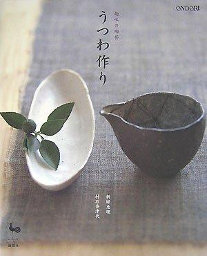 うつわ作り—趣味の陶芸
