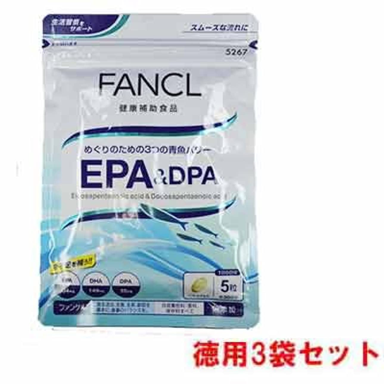 傷つける子供っぽいスペルFANCL ファンケル EPA&DPA約90日分(徳用3袋セット)1袋(150粒)×3
