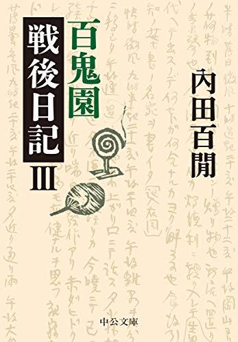 百鬼園戦後日記III (中公文庫 う)