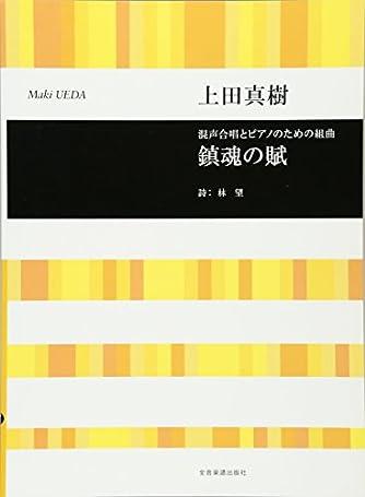 上田真樹 混声合唱とピアノのための組曲 鎮魂の賦