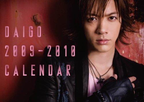 DAIGO 2009‐2010オフィシャル・カレンダー ([カレンダー])