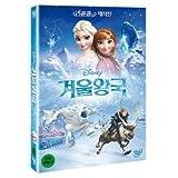 「アナと雪の女王(Frozen)」(1Disc)/