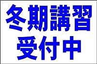 シンプル看板L 「冬期講習受付中(紺)」<スクール・塾・教室>屋外可(約H91cmxW60cm)