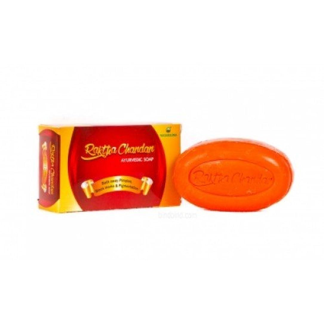 シャトルテキスト野心的Nagarjuna Raktha Chandan Ayurvedic Soap Best For Glowing Skin
