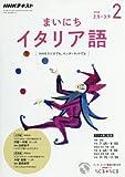 NHKラジオ まいにちイタリア語 2018年2月号 [雑誌] (NHKテキスト)