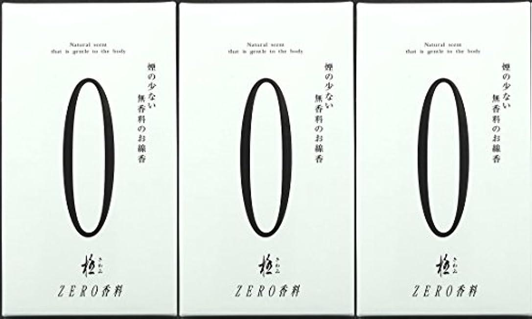 真実に代わりにエコー極 (きわみ) ZERO 香料 130g 白 【3箱セット】