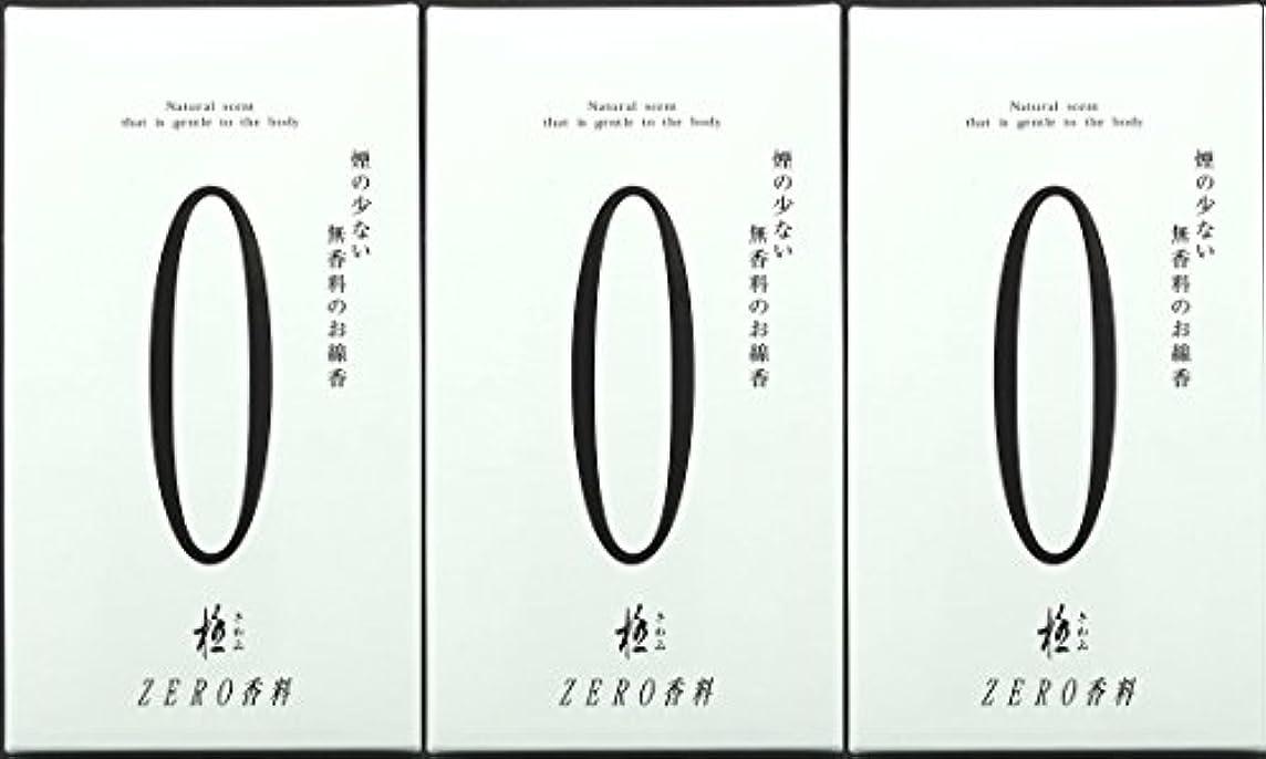 シャーチョーク薄いです極 (きわみ) ZERO 香料 130g 白 【3箱セット】
