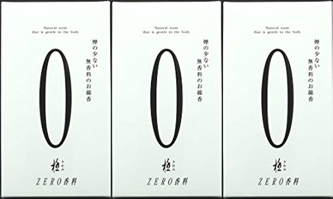 脚認知未来極 (きわみ) ZERO 香料 130g 白 【3箱セット】
