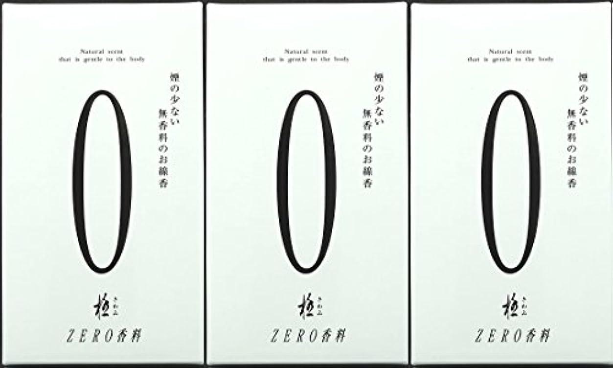 多分匹敵します倒産極 (きわみ) ZERO 香料 130g 白 【3箱セット】