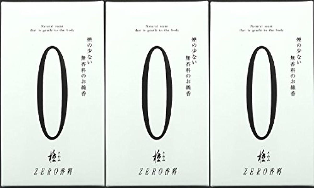 道に迷いました更新春極 (きわみ) ZERO 香料 130g 白 【3箱セット】