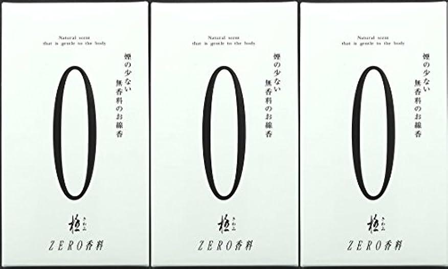 おなかがすいた合成大混乱極 (きわみ) ZERO 香料 130g 白 【3箱セット】