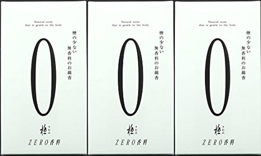 信号可能性以内に極 (きわみ) ZERO 香料 130g 白 【3箱セット】