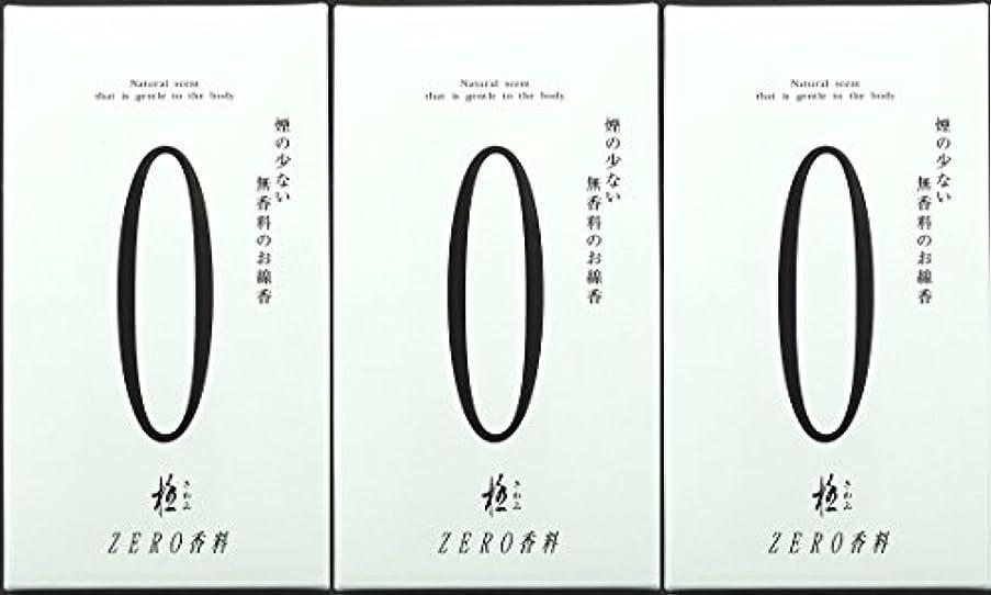 ラッシュキノコ象極 (きわみ) ZERO 香料 130g 白 【3箱セット】