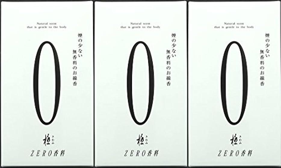 小さな重要性甘くする極 (きわみ) ZERO 香料 130g 白 【3箱セット】