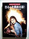 恐るべき最終兵器! (1980年) (ハヤカワ文庫―SF ドクター・フー・シリーズ)