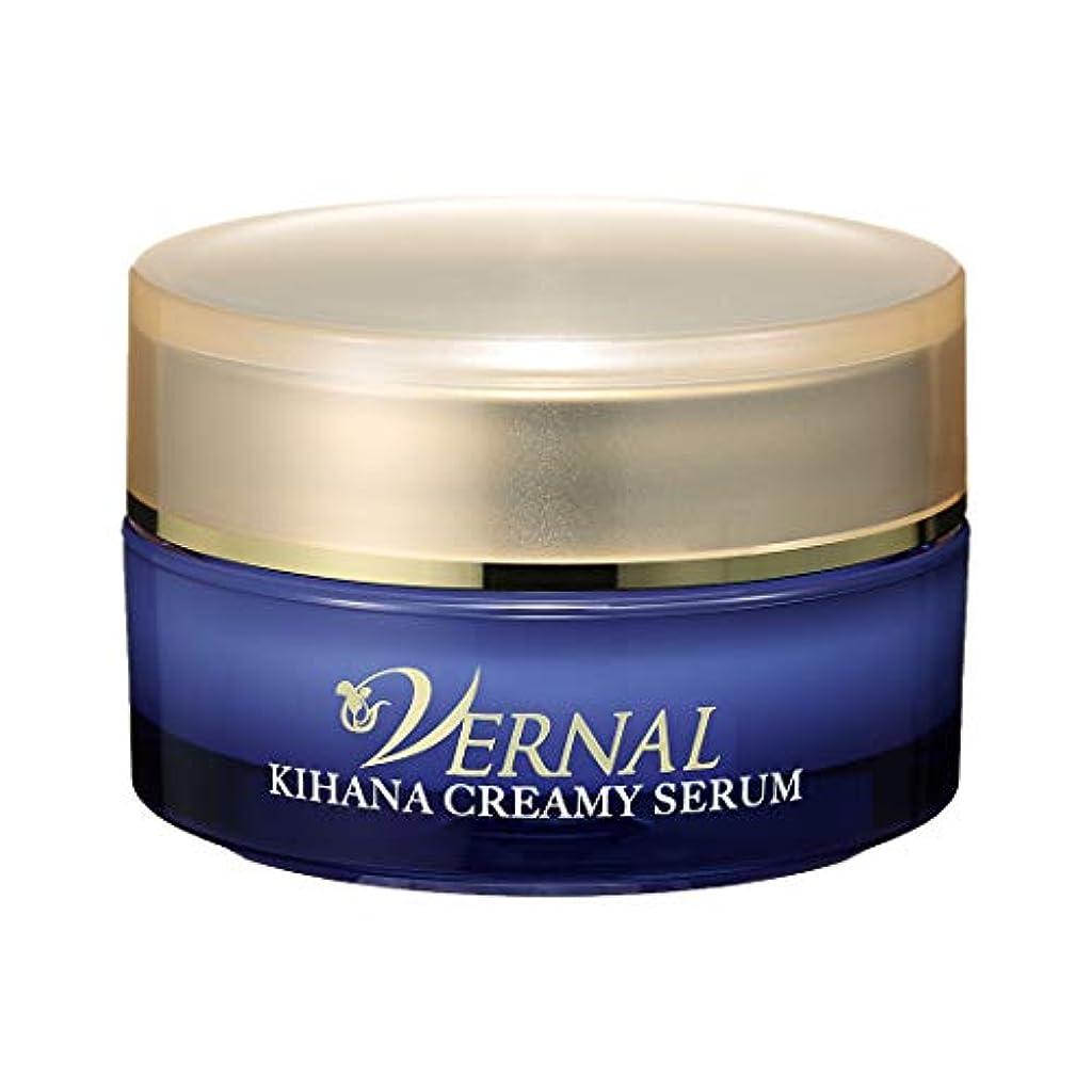 石の対処感性キハナクリーミーセラム 30g/ヴァーナル 美容液 美容クリーム