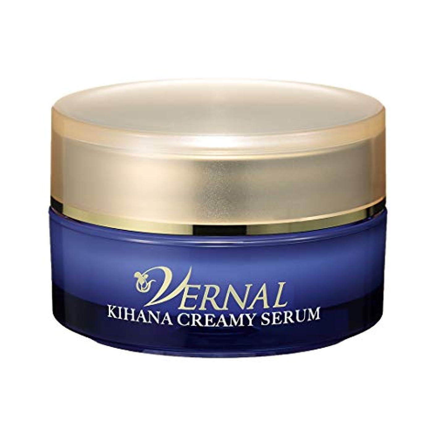 瞬時に対応勝者キハナクリーミーセラム 30g/ヴァーナル 美容液 美容クリーム