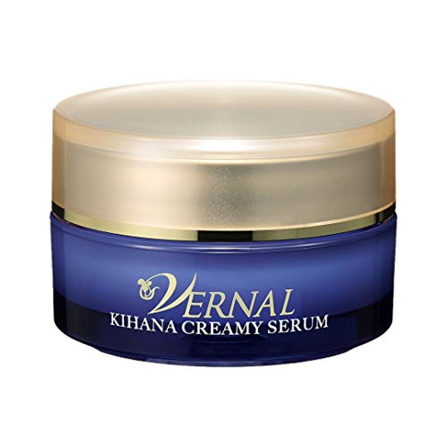 用心する動作勇気キハナクリーミーセラム 30g/ヴァーナル 美容液 美容クリーム