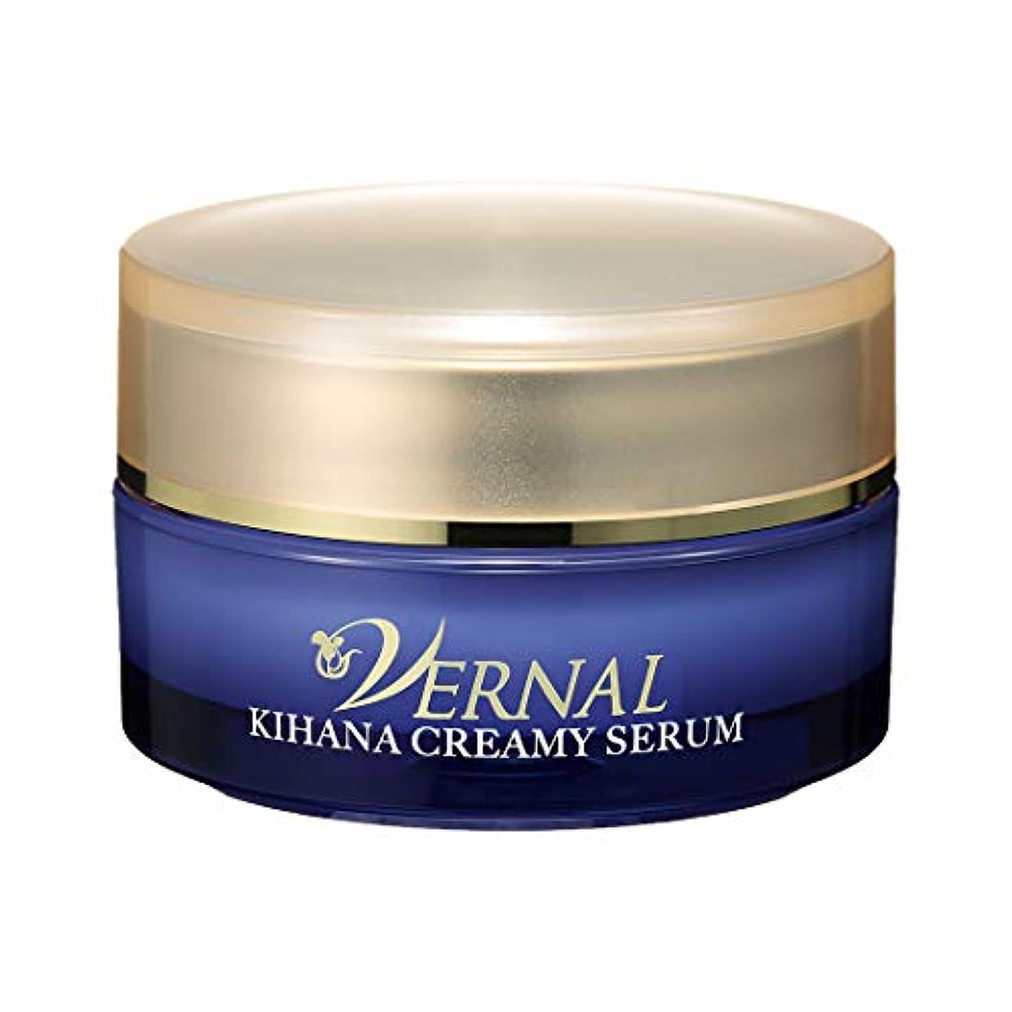 すでに飲料ケニアキハナクリーミーセラム 30g/ヴァーナル 美容液 美容クリーム