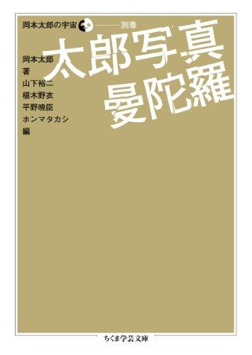 太郎写真曼陀羅―岡本太郎の宇宙〈別巻〉 (ちくま学芸文庫)の詳細を見る