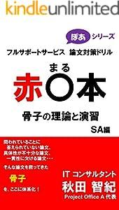 フルサポートサービス論文対策ドリル 赤〇本: 骨子の理論と演習 SA 編 ぽあシリーズ
