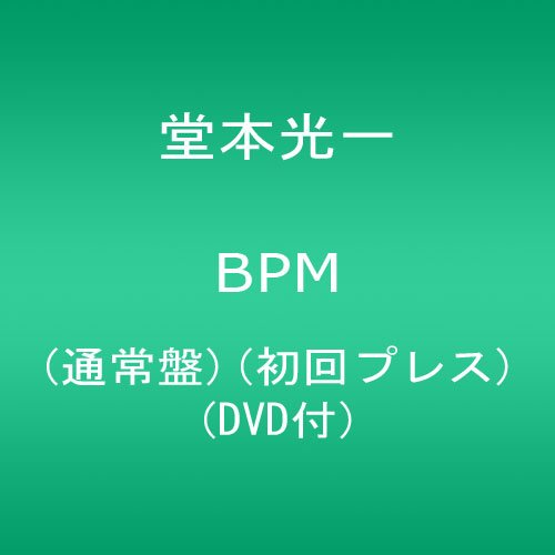 BPM 通常盤(初回プレス)(DVD付)