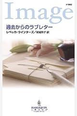 過去からのラブレター (ハーレクイン・イマージュ) Kindle版