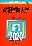 尚絅学院大学 (2020年版大学入試シリーズ)