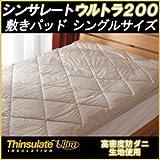 シンサレートウルトラ200 敷きパッド シングルサイズ