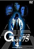 Gメン'75 BEST SELECT 女Gメン編 Vol.4[DVD]