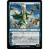 マジック:ザ・ギャザリング【月の賢者タミヨウ/Tamiyo, the Moon Sage】【神話レア】 AVR-079-SR ≪アヴァシンの帰還≫