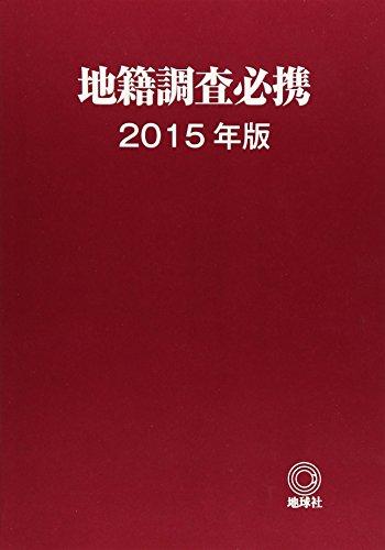 地籍調査必携 2015年版