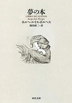 夢の本 (河出文庫 ホ 5-4)