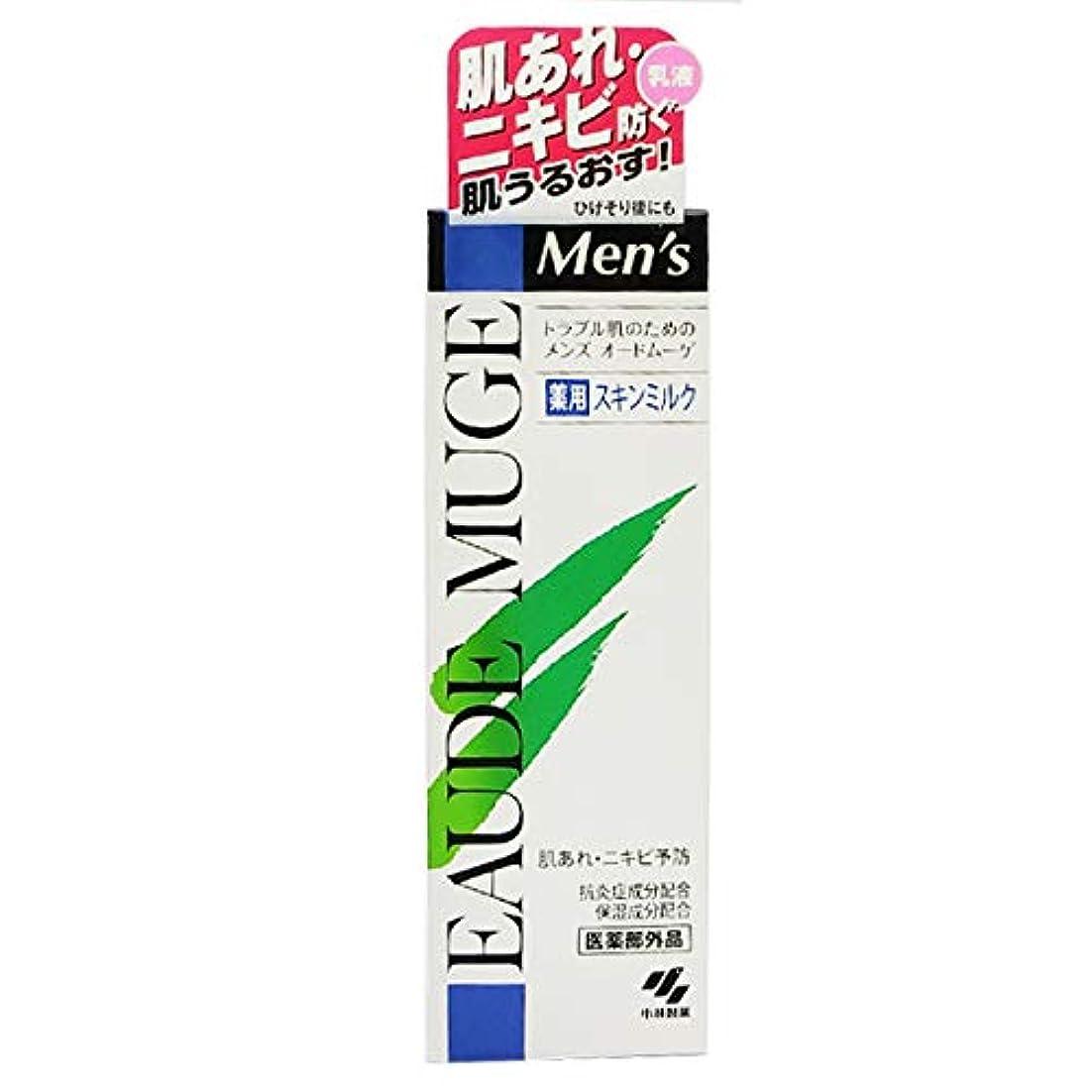 メンズ オードムーゲ 薬用スキンミルク