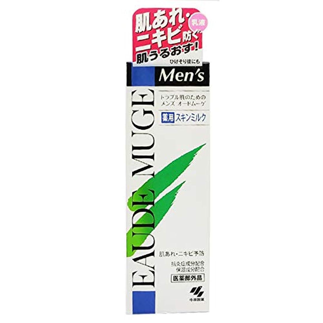 軽減リングバック説明的メンズ オードムーゲ 薬用スキンミルク