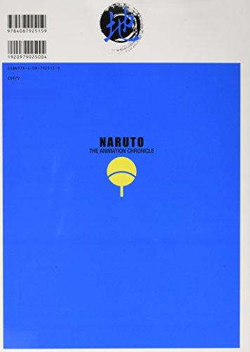 NARUTO―ナルト― TVアニメプレミアムブック NARUTO THE ANIMATION CHRONICLE 地 (愛蔵版コミックス)