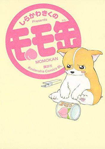 モモ缶(1) (BE・LOVEコミックス)