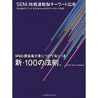 SEM:検索連動型キーワード広告 Googleアドワーズ&Overtureスポンサードサーチ対応 Web担当者が身につけておくべき新・100の法則。