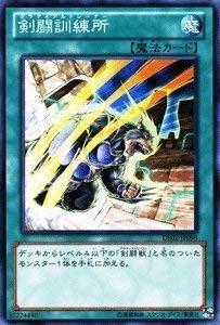遊戯王カード 【剣闘訓練所】 DE02-JP098-N ≪デュエリストエディション2≫